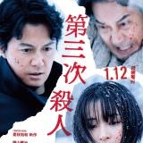 Movie, 三度目の殺人(日本) / 第三次殺人(台) / 第三度嫌疑人(中) / 第三度殺人(港) / The Third Murder(英文), 電影海報, 台灣