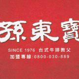 孫東寶台式牛排@南港店, 名片
