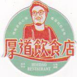厚道飲食店@鶯歌老店, 名片