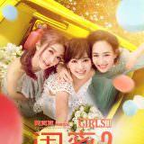 Movie, 閨蜜2之單挑越南黑幫(香港) / 閨蜜2(台) / 闺蜜2:无二不作(中) / Girls 2(英文), 電影海報, 中國