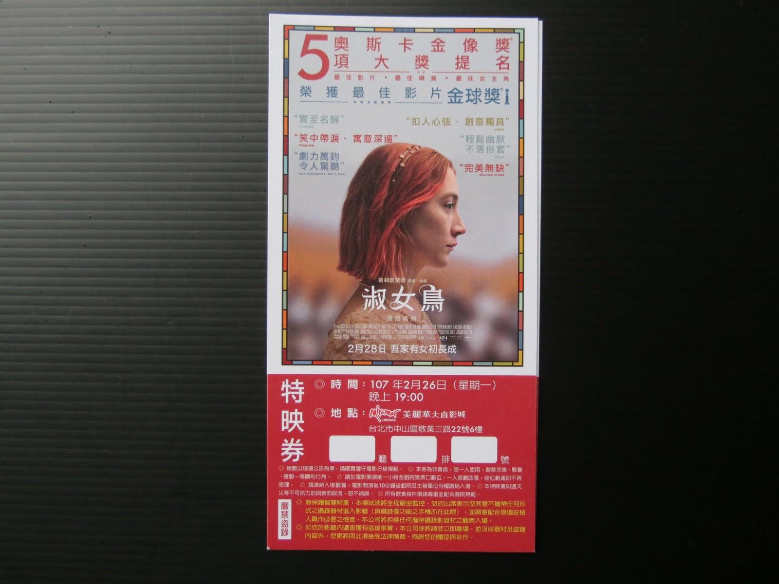 Movie, Lady Bird(美國) / 淑女鳥(台) / 不得鳥小姐(港) / 伯德小姐(網), 電影票(特映會)