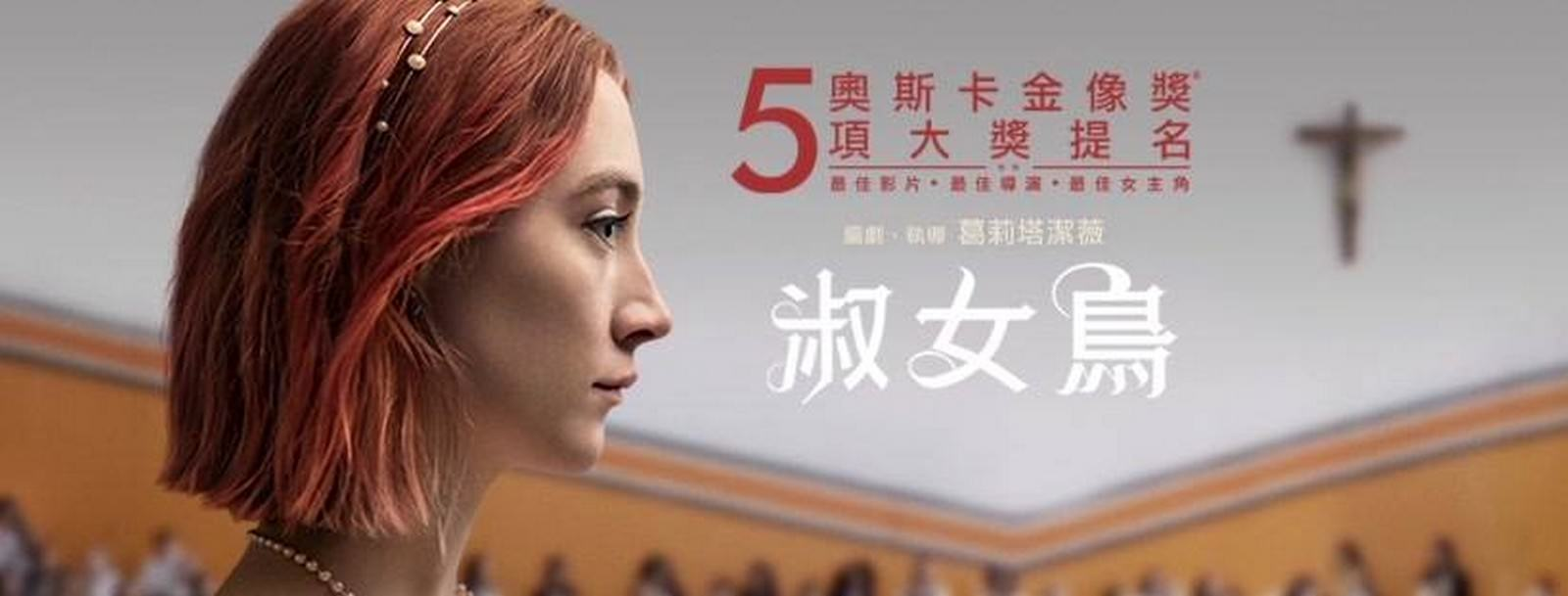 Movie, Lady Bird(美國) / 淑女鳥(台) / 不得鳥小姐(港) / 伯德小姐(網), 電影海報, 台灣, 橫板