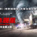 Movie, The Hurricane Heist(美國) / 玩命颶風(台) / 十級風劫(港) / 飓风抢劫(網), 電影海報, 台灣, 橫板