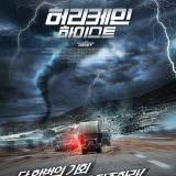 Movie, The Hurricane Heist(美國) / 玩命颶風(台) / 十級風劫(港) / 飓风抢劫(網), 電影海報, 韓國