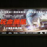 Movie, The Hurricane Heist(美國) / 玩命颶風(台) / 十級風劫(港) / 飓风抢劫(網), 廣告看板, 捷運劍南路站