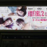 Movie, 閨蜜2之單挑越南黑幫(香港) / 閨蜜2(台) / 闺蜜2:无二不作(中) / Girls 2(英文), 廣告看板, 捷運劍南路站