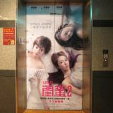 Movie, 閨蜜2之單挑越南黑幫(香港) / 閨蜜2(台) / 闺蜜2:无二不作(中) / Girls 2(英文), 廣告看板, 喜樂時代