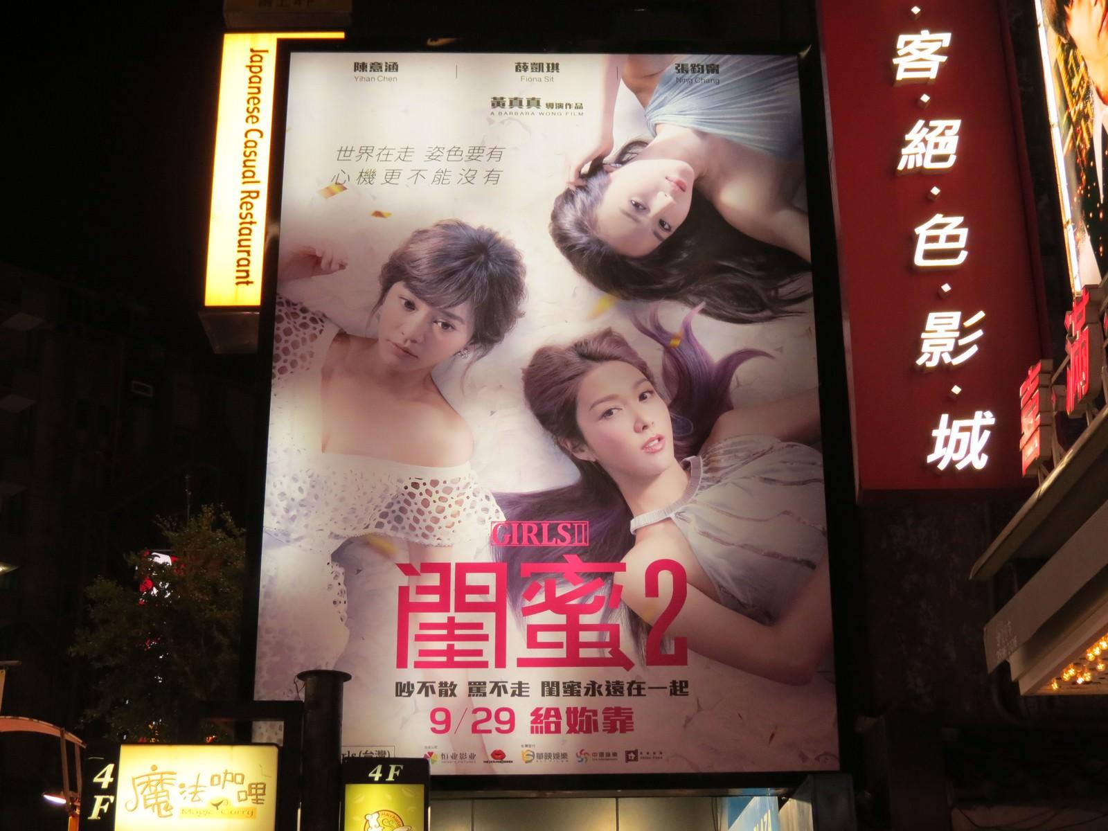 Movie, 閨蜜2之單挑越南黑幫(香港) / 閨蜜2(台) / 闺蜜2:无二不作(中) / Girls 2(英文), 廣告看板, 絕色影城