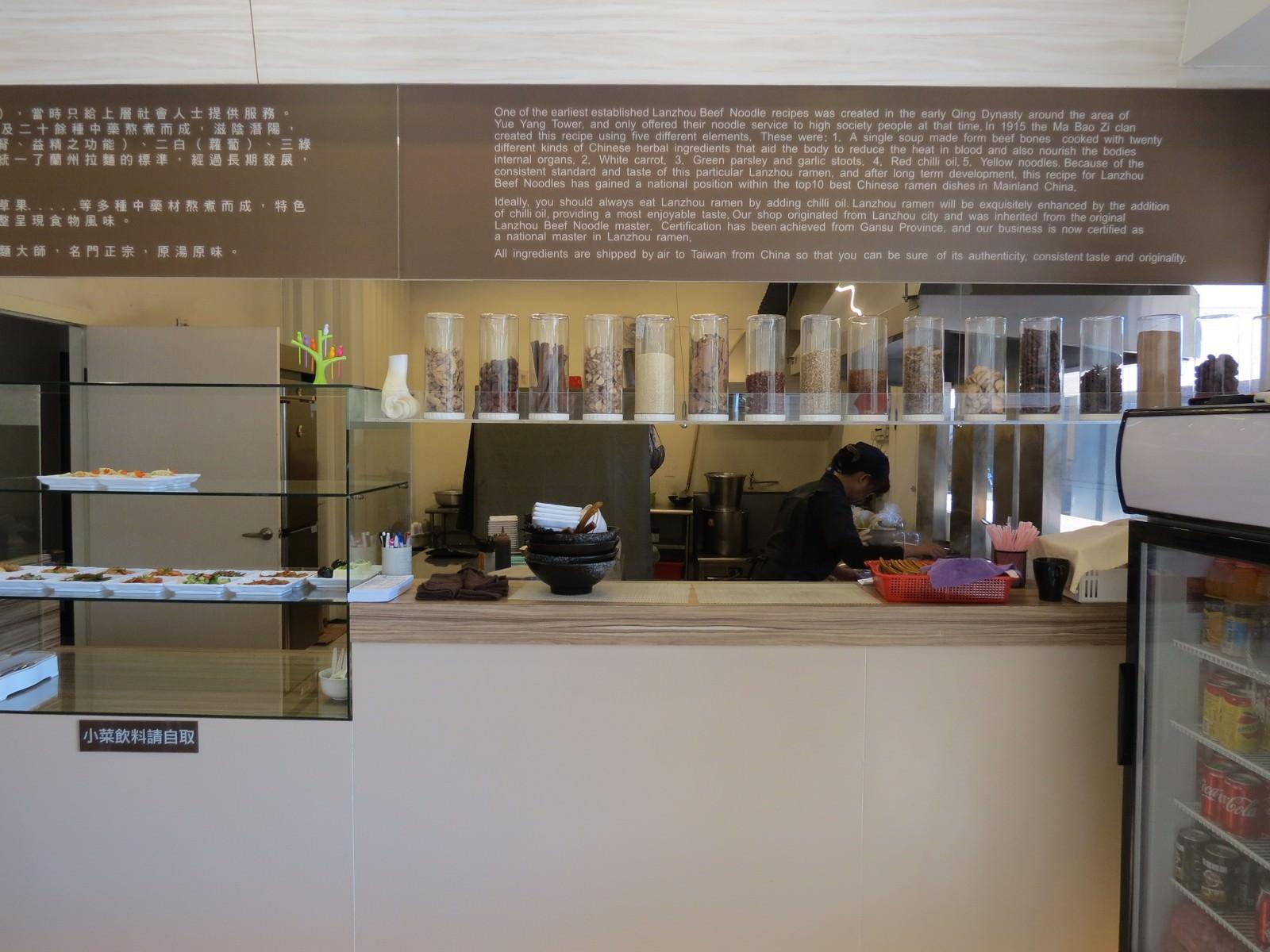 舌尖吧蘭州拉麵, 用餐環境