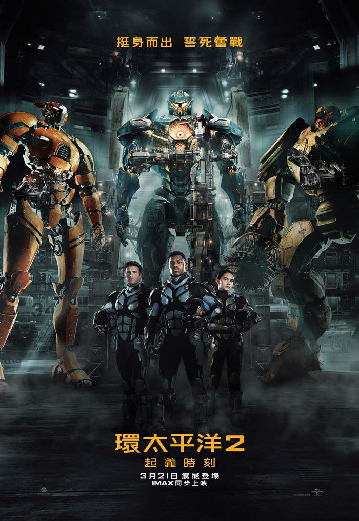 Movie, Pacific Rim: Uprising(美國) / 環太平洋2:起義時刻(台) / 环太平洋:雷霆再起(中) / 悍戰太平洋2:起義時空(港), 電影海報, 台灣