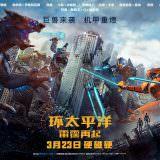 Movie, Pacific Rim: Uprising(美國) / 環太平洋2:起義時刻(台) / 环太平洋:雷霆再起(中) / 悍戰太平洋2:起義時空(港), 電影海報, 中國, 橫板