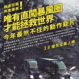 Movie, The Hurricane Heist(美國) / 玩命颶風(台) / 十級風劫(港) / 飓风抢劫(網), 電影DM