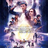 Movie, Ready Player One(美國) / 一級玩家(台) / 头号玩家(中) / 挑戰者1號(港), 電影海報, 台灣