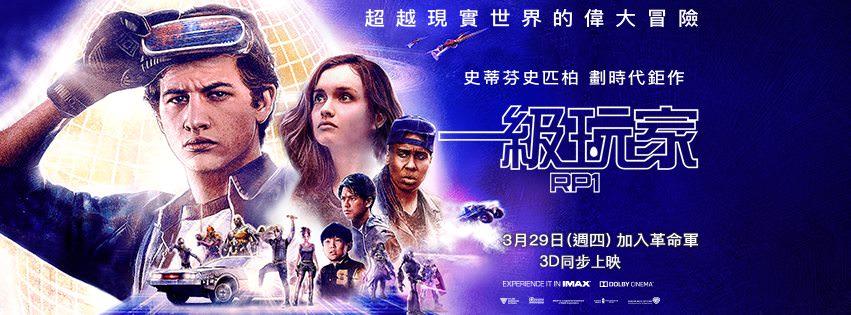 Movie, Ready Player One(美國) / 一級玩家(台) / 头号玩家(中) / 挑戰者1號(港), 電影海報, 台灣, 橫版