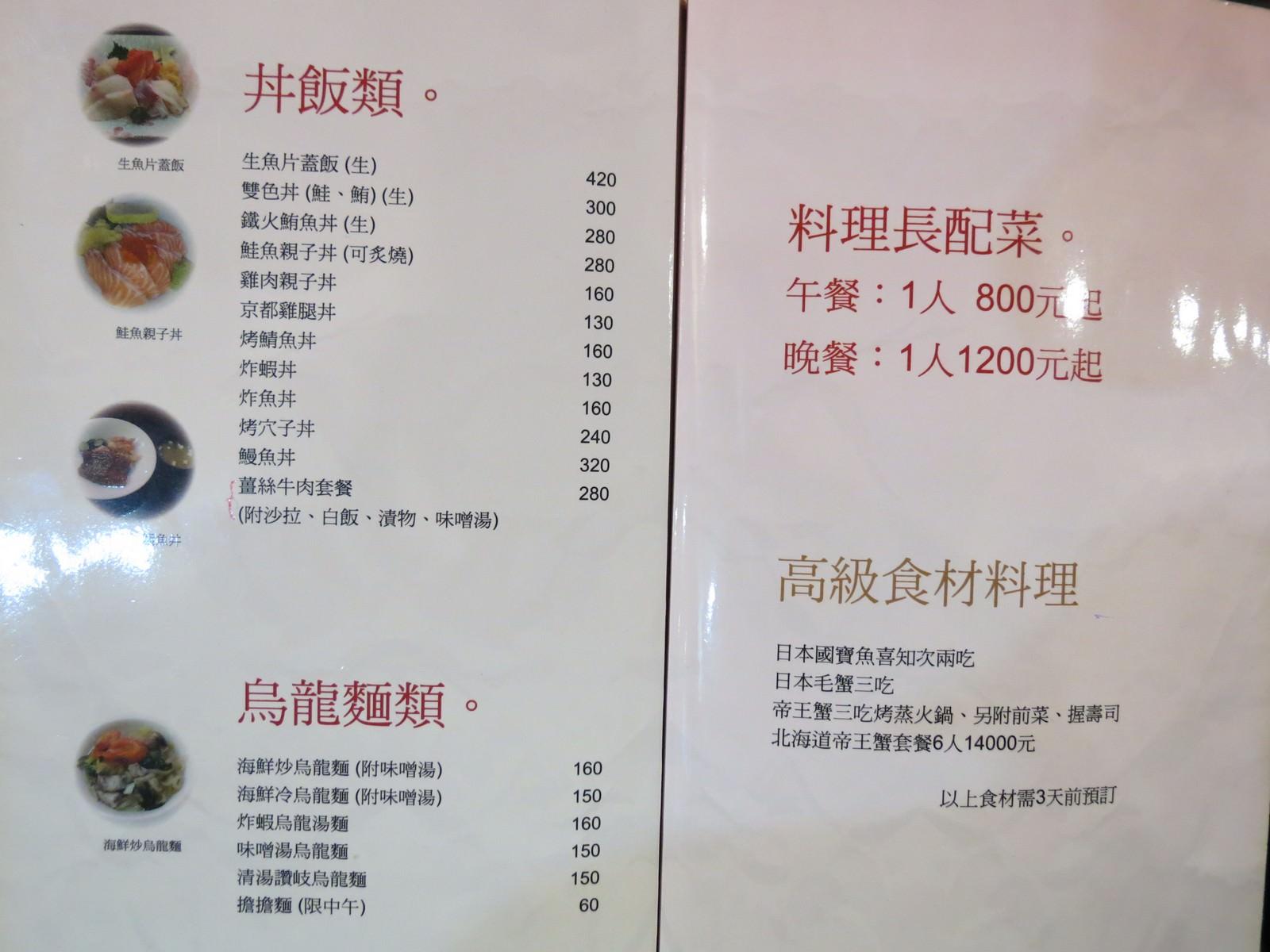 三鱻壽司, 點菜單/menu