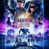Movie, Ready Player One(美國) / 一級玩家(台) / 头号玩家(中) / 挑戰者1號(港), 電影海報, 中國
