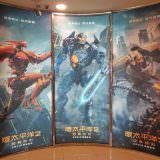 Movie, Pacific Rim: Uprising(美國) / 環太平洋2:起義時刻(台) / 环太平洋:雷霆再起(中) / 悍戰太平洋2:起義時空(港), 廣告看板, 微風國賓