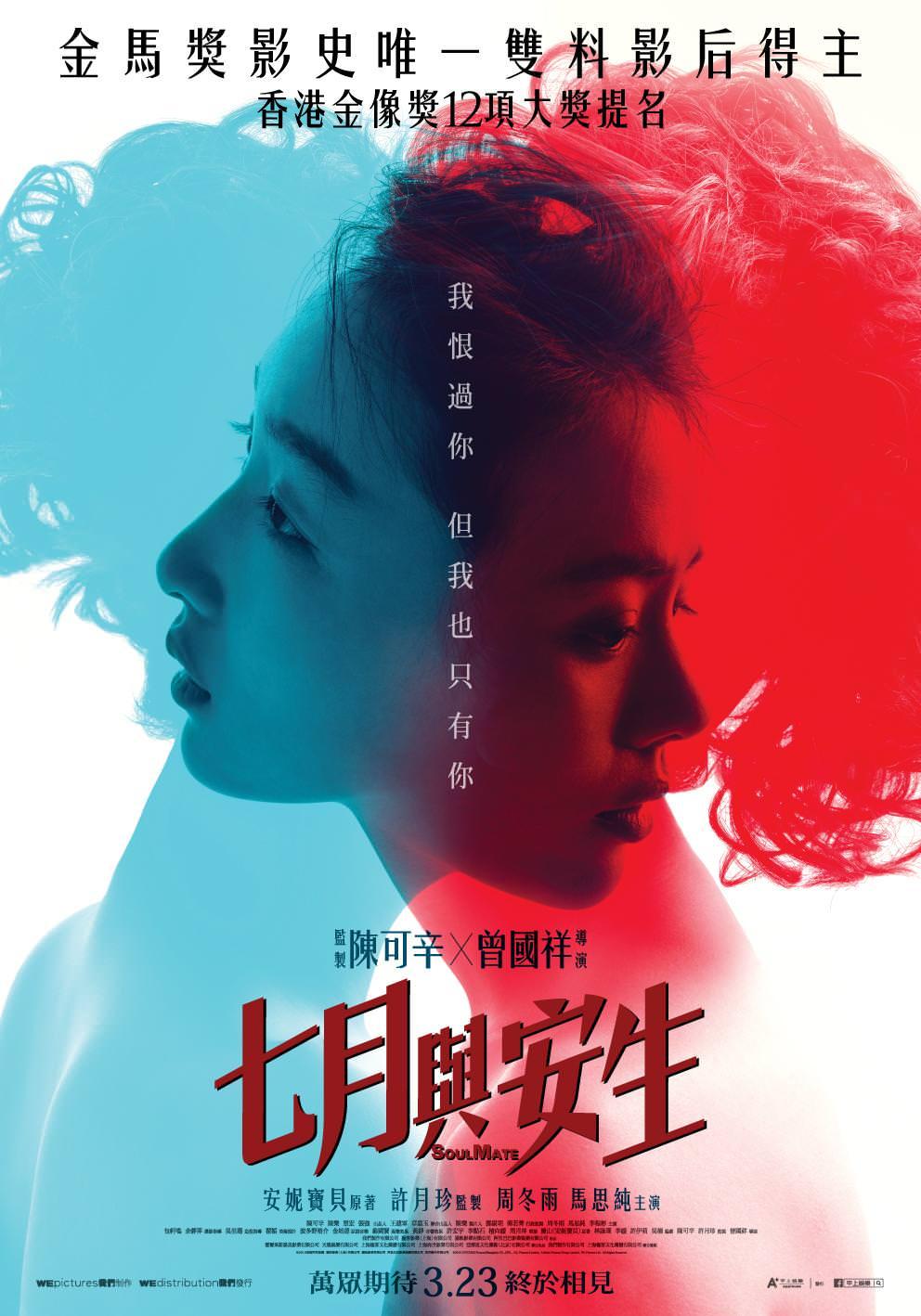 Movie, 七月与安生(中國.香港) / 七月與安生(台) / Soul Mate(英文), 電影海報, 台灣