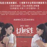 Movie, 七月与安生(中國.香港) / 七月與安生(台) / Soul Mate(英文), 電影DM