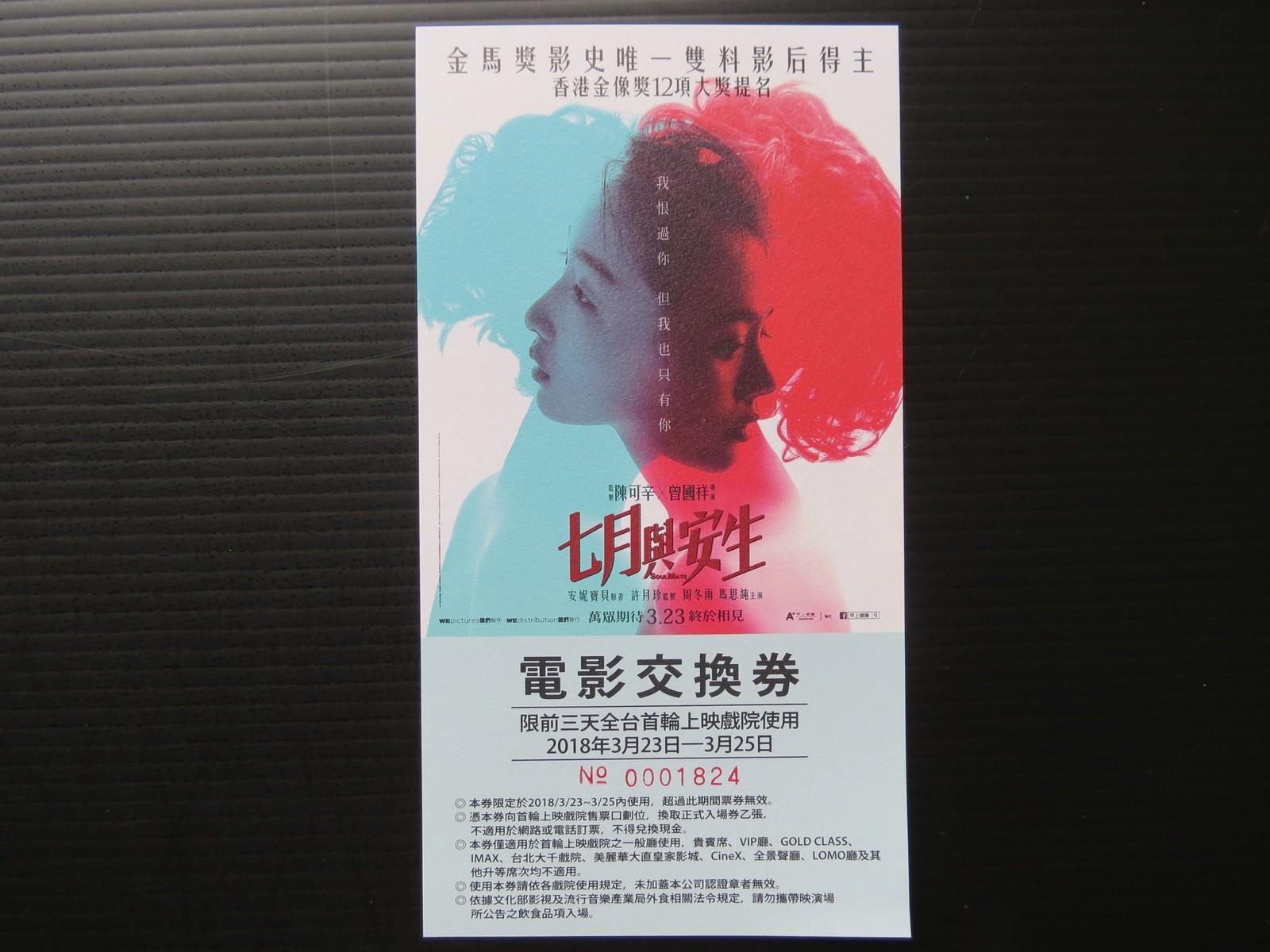 Movie, 七月与安生(中國.香港) / 七月與安生(台) / Soul Mate(英文), 電影交換卷