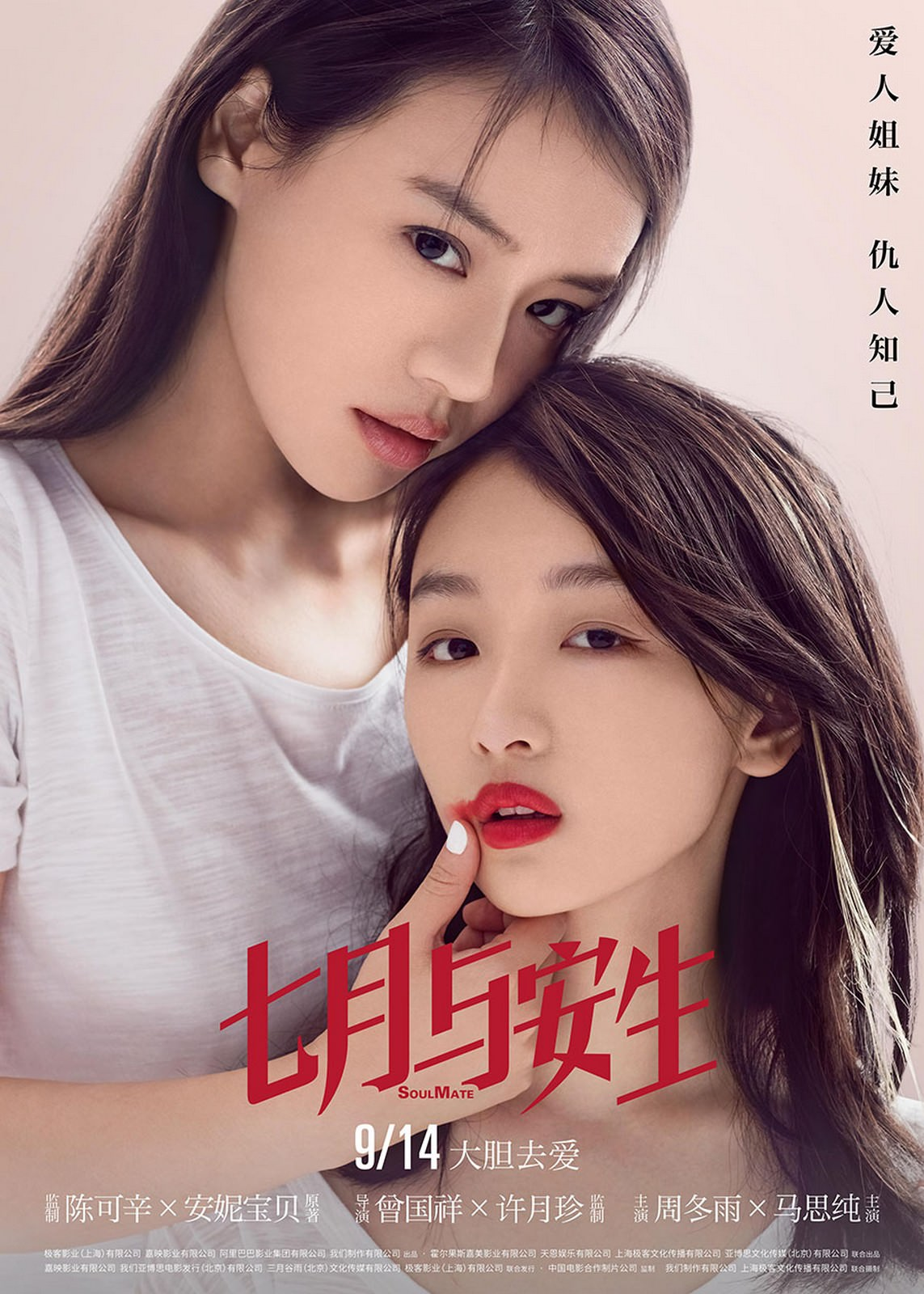 Movie, 七月与安生(中國.香港) / 七月與安生(台) / Soul Mate(英文), 電影海報, 中國