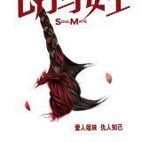 Movie, 七月与安生(中國.香港) / 七月與安生(台) / Soul Mate(英文), 電影海報, 中國, 前導