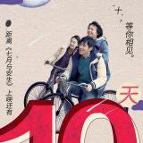 Movie, 七月与安生(中國.香港) / 七月與安生(台) / Soul Mate(英文), 電影海報, 中國, 倒數
