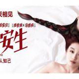 Movie, 七月与安生(中國.香港) / 七月與安生(台) / Soul Mate(英文), 電影海報, 中國, 橫版