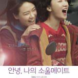 Movie, 七月与安生(中國.香港) / 七月與安生(台) / Soul Mate(英文), 電影海報, 韓國