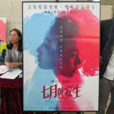 Movie, 七月与安生(中國.香港) / 七月與安生(台) / Soul Mate(英文), 廣告看板, 捷運劍南路站