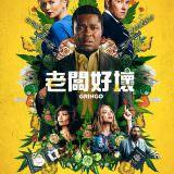 Movie, Gringo(美國.澳大利亞) / 老闆好壞(台) / 邊個出差咁黑仔?(港) / 外国佬(中), 電影海報, 台灣