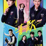 Movie, 有一種喜歡(台灣) / About Youth(英文), 電影海報, 台灣