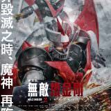 Movie, Mazinger Z: Infinity(日本) / 劇場版無敵鐵金剛(台) / 鐵甲萬能俠:決戰魔神(港), 電影海報, 台灣