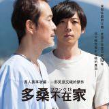 Movie, Blank 13(日本) / 多桑不在家(台) / 空白的13年(網), 電影海報, 台灣