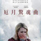 Movie, The Blackcoat's Daughte(美國.加拿大) / 厄月驚魂曲(台) / February(加拿大) / 牧师之女(網), 電影海報, 台灣