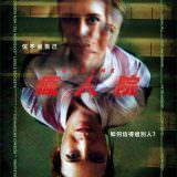 Movie, Unsane(美國) / 瘋人院(台) / 瘋·魔(港) / 失心病狂(網), 電影海報, 台灣