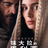 Movie, Mary Magdalene(英國) / 抹大拉的馬利亞(台) / 耶穌的女門徒(港), 電影海報, 台灣