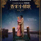 Movie, Basmati Blues(美國) / 香米小情歌(台) / 天竺蓝调(網), 電影海報, 台灣