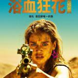 Movie, Revenge(法國) / 浴血狂花(台) / 血色攞命花(港), 電影海報, 台灣