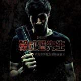 Movie, K-Shop(英國) / 殺威瑪先生(台) / 烤肉店(網), 電影海報, 台灣