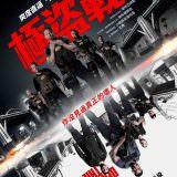 Movie, Den of Thieves(美國) / 極盜戰(台) / 賊鬥(港) / 贼巢(網), 電影海報, 台灣