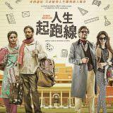 Movie, Hindi Medium(印度) / 人生起跑線(台) / 起跑线(網), 電影海報, 台灣