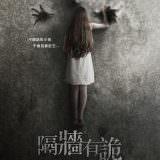 Movie, Behind the Walls(美國) / 隔牆有詭(台) / 隔墙有鬼(網), 電影海報, 台灣