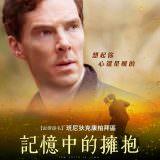Movie, The Child in Time(英國) / 記憶中的擁抱(台) / 时间中的孩子(網), 電影海報, 台灣