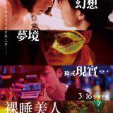 Movie, THE LIMIT OF SLEEPING BEAUTY – リミット・オブ・スリーピング ビューティ(日本) / 裸睡美人(台) / The Limit of Sleeping Beauty(英文) / 睡美人之终(網), 電影海報, 台灣