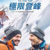 Movie, Tout là-haut(法國.印度) / 極限登峰(台) / To The Top(英文), 電影海報, 台灣