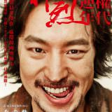 Movie, 박열(韓國) / 朴烈:逆權年代(台) / 逆權車夫(港) / Anarchist From The Colony(英文), 電影海報, 台灣
