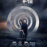 Movie, Radius(加拿大) / 索命半徑(台) / 死亡半径(英文), 電影海報, 台灣