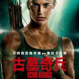 Movie, Tomb Raider(美國) / 古墓奇兵(台) / 古墓丽影:源起之战(中) / 盜墓者羅拉(港), 電影海報, 台灣