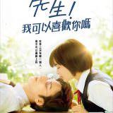 Movie, 先生! 、、、好きになってもいいですか?(日本) / 先生!我可以喜歡你嗎(台) / 老師!、、、我可以喜歡你嗎?(港), 電影海報, 台灣